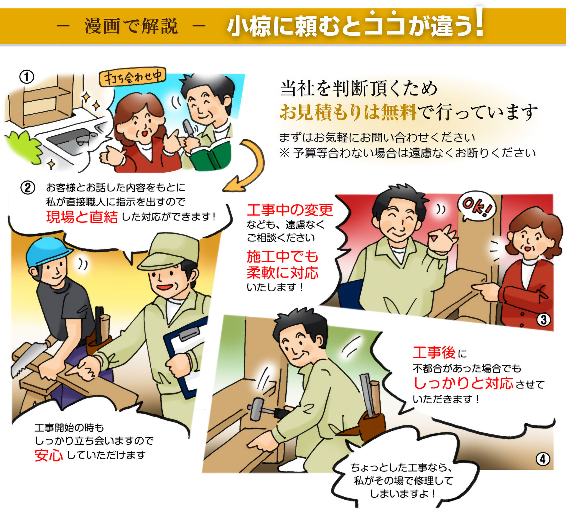 小椋建築のリフォーム漫画