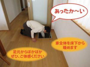 床暖房イベント