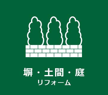 塀・エクステリアリフォーム